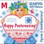 bielorus_postcrossing